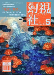 幻視社5表紙.jpg